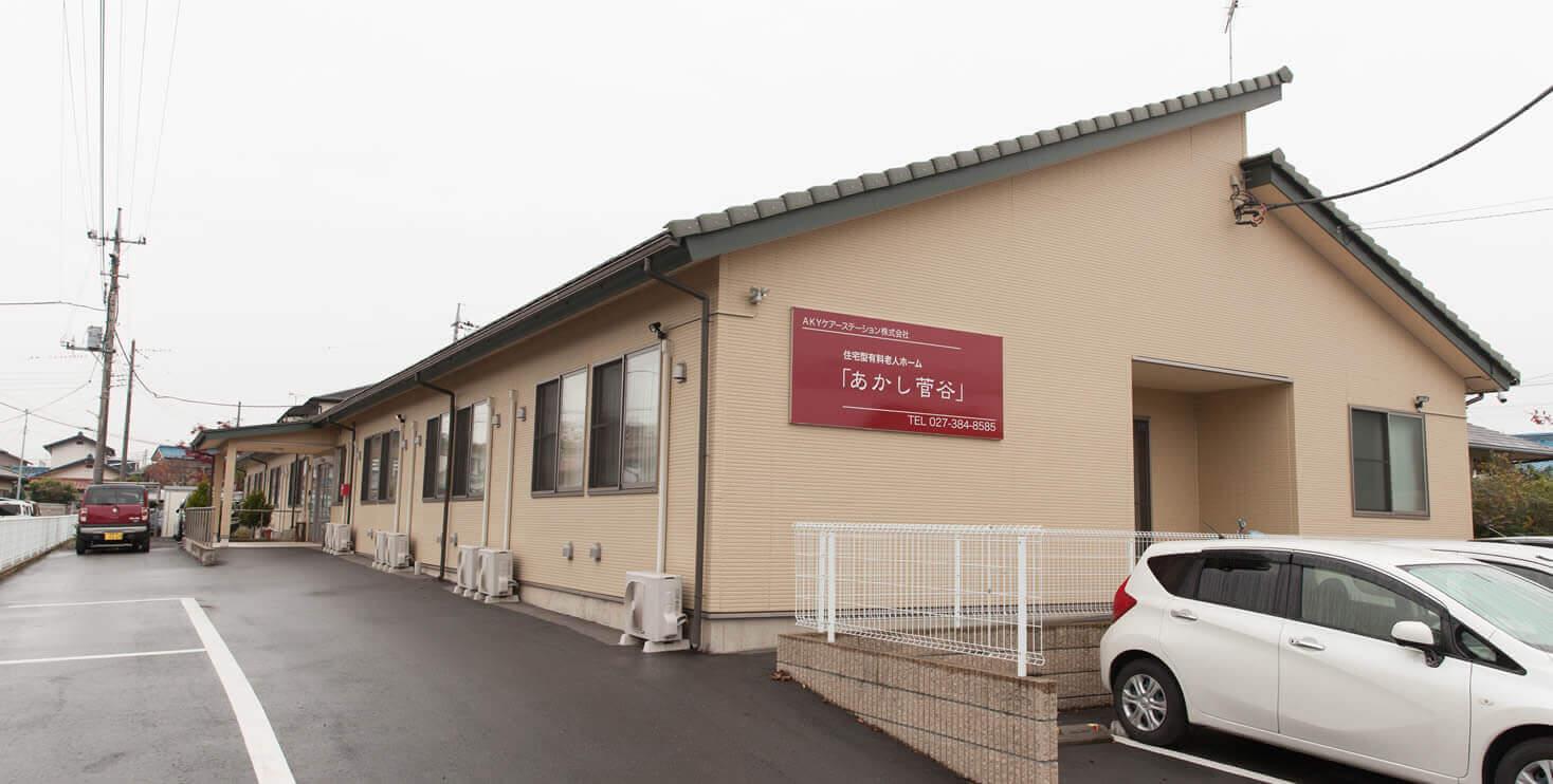住宅型有料老人ホーム・あかし菅谷